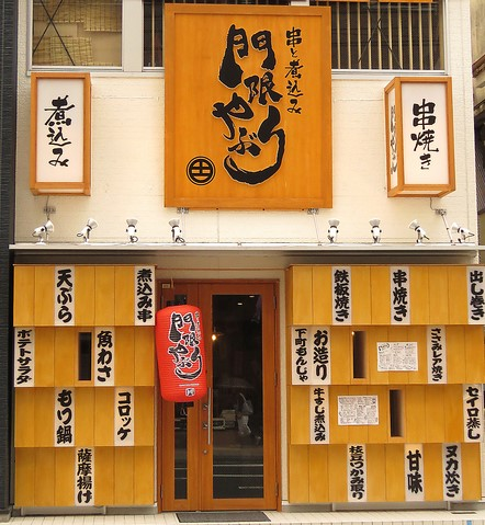 串と煮込みの元祖居酒屋 個室 門限やぶり 鹿児島中央駅前店